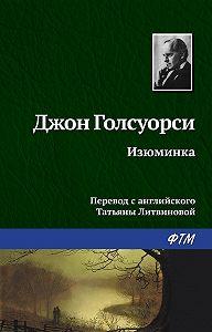 Джон  Голсуорси -Изюминка
