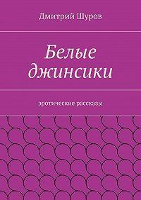 Дмитрий Шуров - Белые джинсики