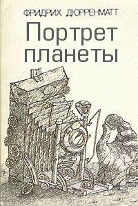 Фридрих Дюрренматт - Портрет планеты