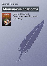 Виктор Пронин -Маленькие слабости