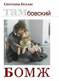 Светлана Беллас -Тамбовский бомж (сборник)