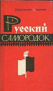 Константин Коничев -Русский самородок. Повесть о Сытине