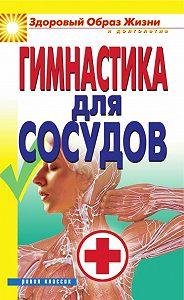 Ольга Захаренко -Гимнастика для сосудов