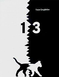 Гасан Сеидбейли II -13 (сборник)