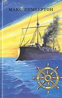 Макс Пембертон -Бриллиантовый корабль