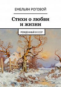 Емельян Роговой - Стихи о любви и жизни