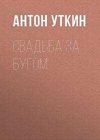 Антон Уткин -Свадьба за Бугом