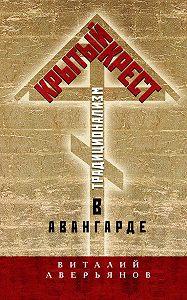 Виталий Владимирович Аверьянов -Крытый крест. Традиционализм в авангарде