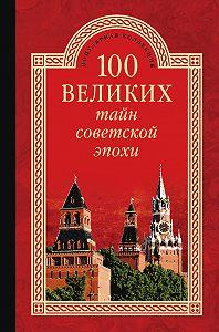Николай Непомнящий -100 великих тайн советской эпохи