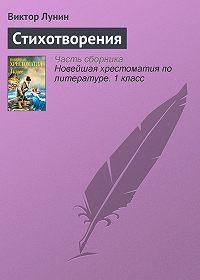 Виктор Лунин -Стихотворения