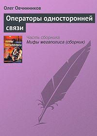 Олег Овчинников -Операторы односторонней связи