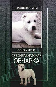 С. О. Ермакова -Среднеазиатская овчарка