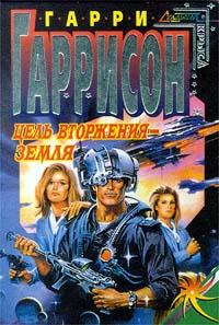 Гарри Гаррисон -Пункт вторжения: Земля