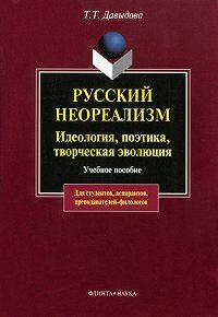 Т. Т. Давыдова -Русский неореализм. Идеология, поэтика, творческая эволюция. Учебное пособие