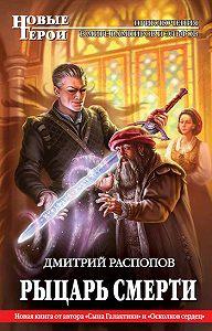Дмитрий Распопов -Рыцарь Смерти