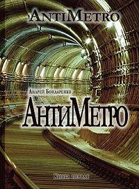 Андрей Бондаренко -АнтиМетро