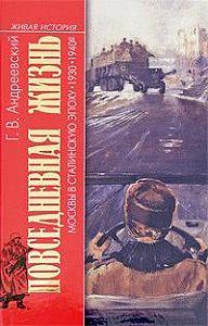 Георгий Андреевский -Повседневная жизнь Москвы в сталинскую эпоху. 1930–1940-е годы