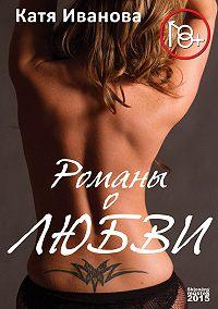 Катя Иванова -Романы о любви (сборник)
