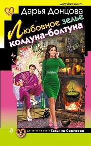Дарья Донцова -Любовное зелье колдуна-болтуна