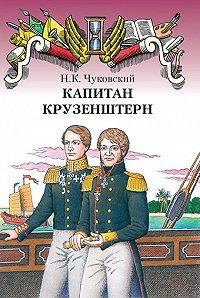 Николай Чуковский - Капитан Крузенштерн