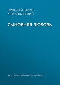 Николай Гарин-Михайловский -Сыновняя любовь