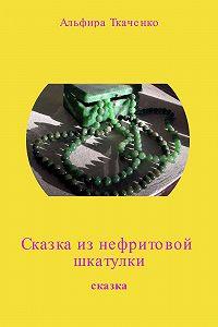Альфира Федоровна Ткаченко -Сказка из нефритовой шкатулки