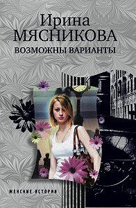 Ирина Мясникова -Возможны варианты