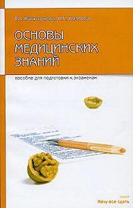 Татьяна Капитонова -Основы медицинских знаний: пособие для сдачи экзамена