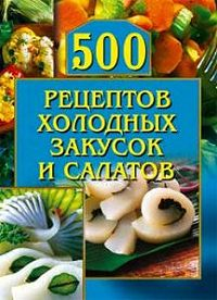 О. Г. Рогов -500 рецептов холодных закусок и салатов