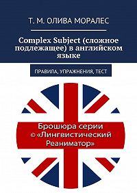 Т. Олива Моралес -Complex Subject (сложное подлежащее) в английском языке. Правила, упражнения, тест