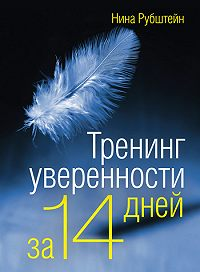 Нина Рубштейн - Тренинг уверенности за 14 дней