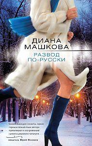 Диана Машкова -Развод по-русски