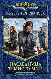Валерия Чернованова - Наследница темного мага