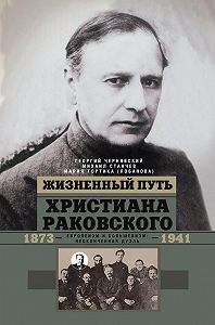 Георгий Чернявский -Жизненный путь Христиана Раковского. Европеизм и большевизм: неоконченная дуэль
