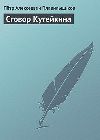 Пётр Плавильщиков -Сговор Кутейкина