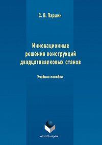Сергей Паршин -Инновационные решения конструкций двадцативалковых станов