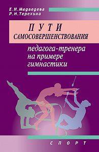Раиса Терехина -Пути самосовершенствования педагога-тренера на примере гимнастики