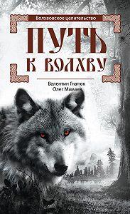 Валентин Гнатюк -Путь к волхву