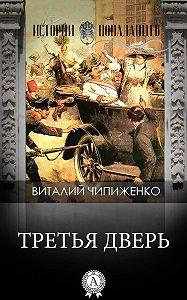 Виталий Чипиженко -Третья дверь