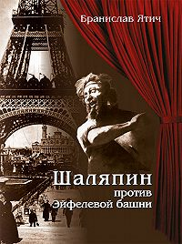 Бранислав Ятич - Шаляпин против Эйфелевой башни