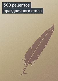 Анастасия Красичкова -500 рецептов праздничного стола