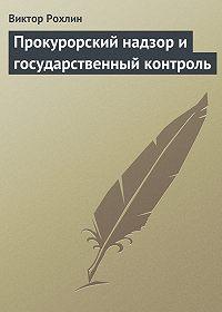 Виктор Рохлин - Прокурорский надзор и государственный контроль