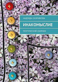 Надежда Скорнякова -Инакомыслие. Поэтический сборник