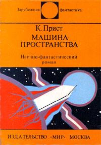 Кристофер Прист -Машина пространства