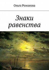 Ольга Романова -Знаки равенства