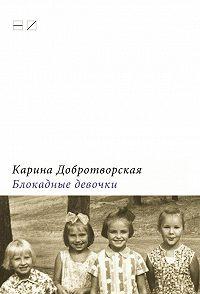 Карина Добротворская -Блокадные девочки