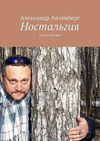 Александр Айзенберг -Ностальгия. Стихи оРоссии