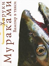 Харуки Мураками -Вампир в такси