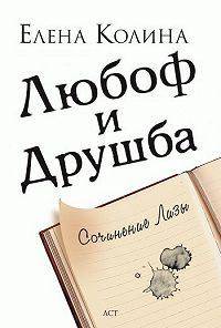 Елена Колина - Любоф и друшба