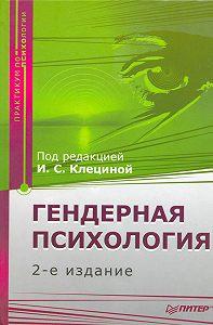 Коллектив Авторов -Гендерная психология: Практикум